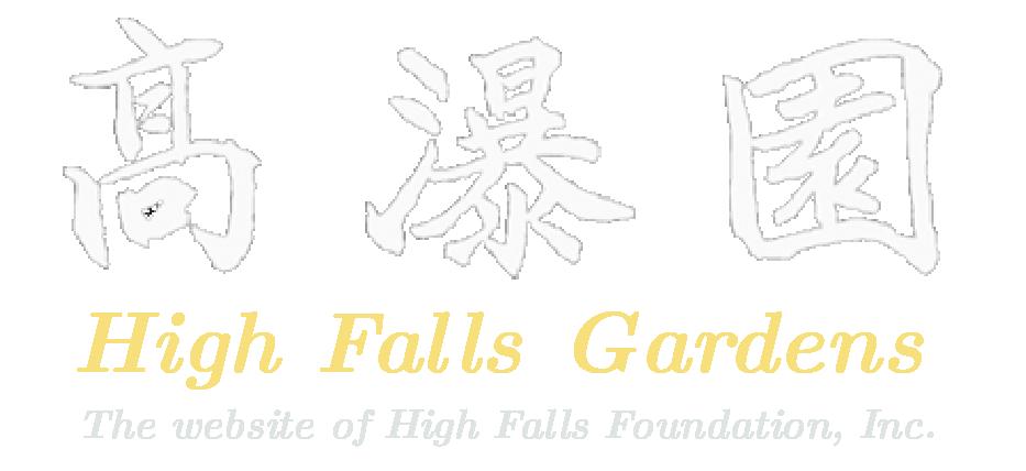 High Falls Gardens - Home